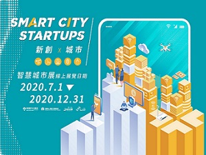 2020 Smart City Online exhibition is grand opening