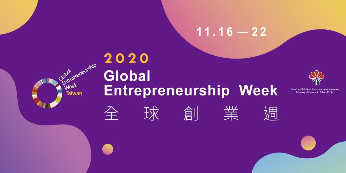 Global Entrepreneurship Week to further strengthen Taiwan's entrepreneurial ecosystem