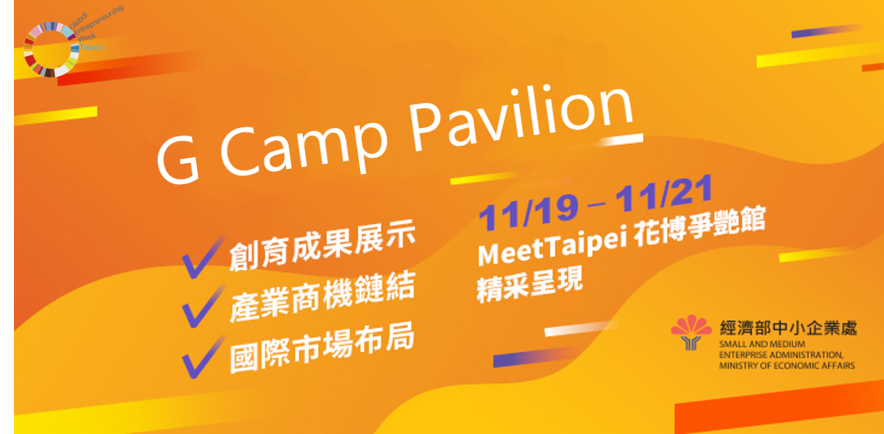 Welcome Visit G Camp Pavilion in 2020 Meet Taipei Startup Festival
