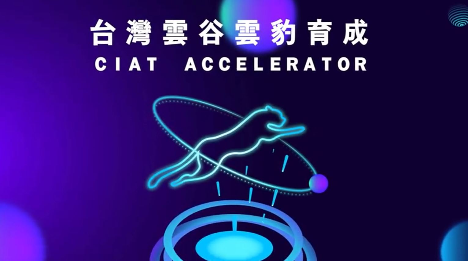 9th CIAT Accelerator Program OPENS for Applications
