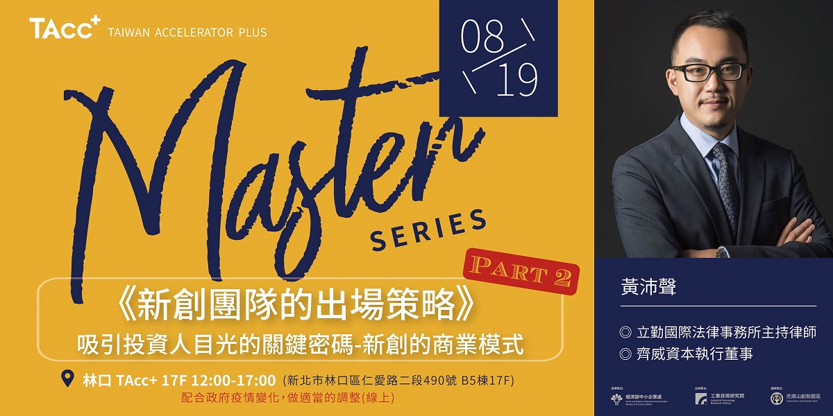 【TAcc+ Master Series #6】 The Exit Strategy for Startup Part II   Key Factor to Attract Investors' Attention: Startup's Business Model