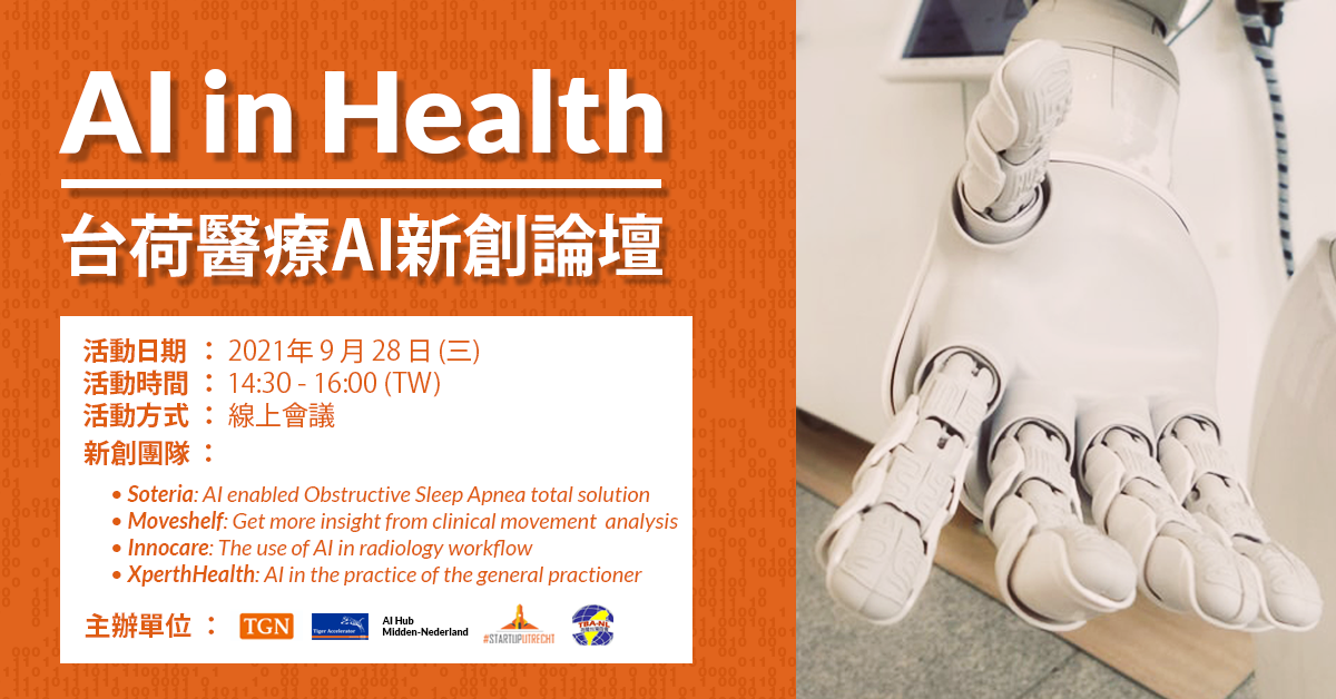AI in Health | Startup Innovation in Taiwan &The Netherlands